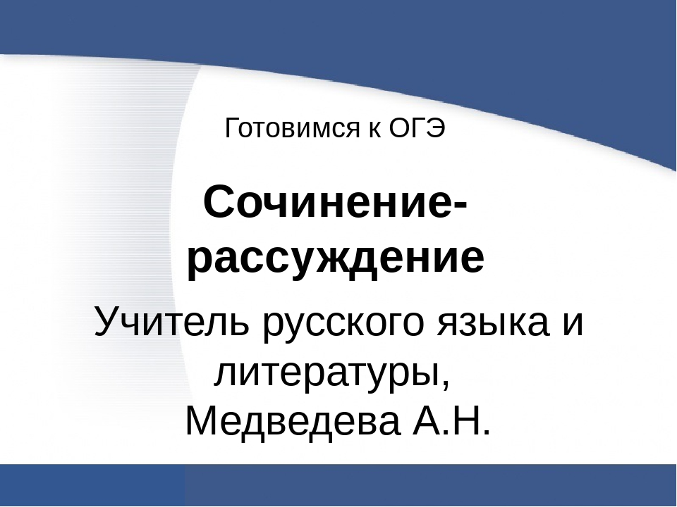 Готовимся к ОГЭ Сочинение-рассуждение Учитель русского языка и литературы, Ме...