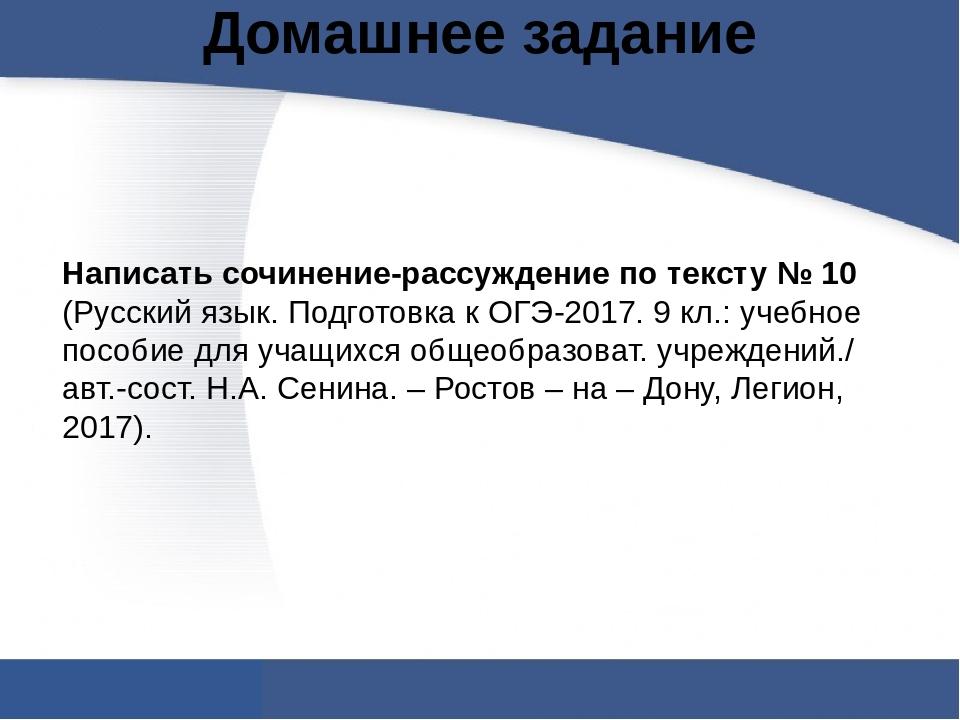 Домашнее задание Написать сочинение-рассуждение по тексту № 10   (Русский...
