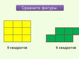 9 квадратов 6 квадратов
