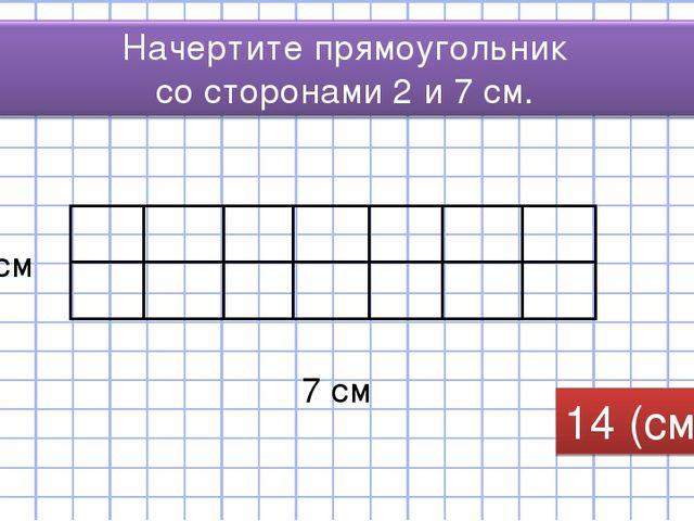 7 см 2 см 14 (см2)