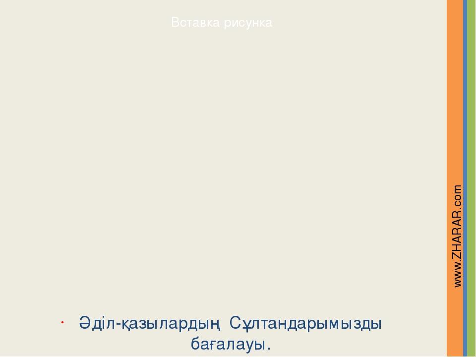 Әділ-қазылардың Сұлтандарымызды бағалауы. www.ZHARAR.com Надпись