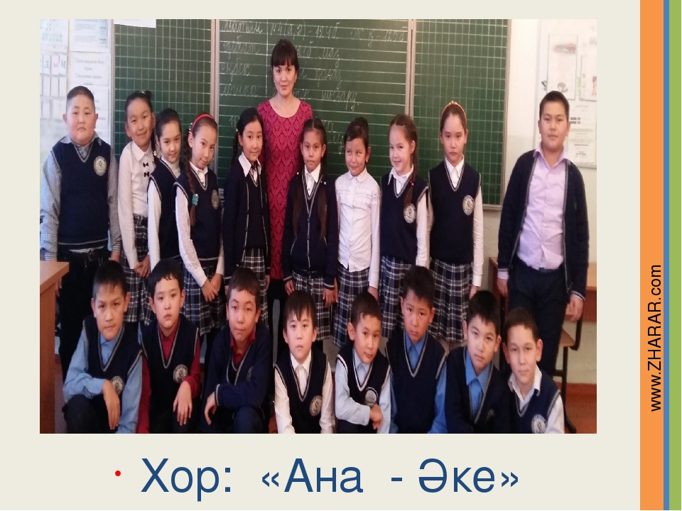 Хор: «Ана - Әке» www.ZHARAR.com Надпись