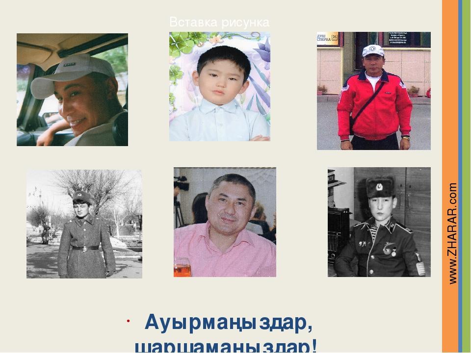 www.ZHARAR.com Ауырмаңыздар, шаршамаңыздар! Надпись