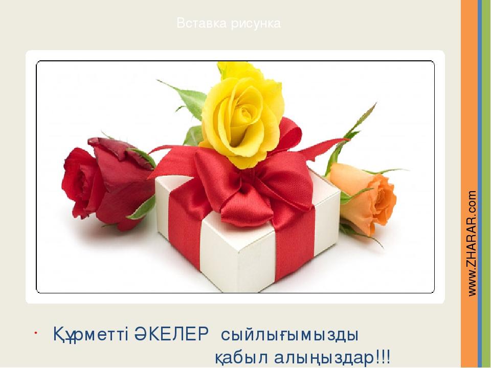 Құрметті ӘКЕЛЕР сыйлығымызды қабыл алыңыздар!!! www.ZHARAR.com Надпись