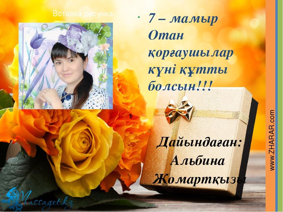 7 – мамыр Отан қорғаушылар күні құтты болсын!!! www.ZHARAR.com Дайындаған: Ал...