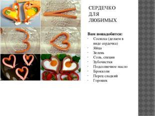 СЕРДЕЧКО ДЛЯ ЛЮБИМЫХ Вам понадобится: Сосиска (делаем в виде сердечка) Яйца З