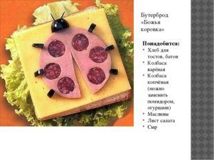 Бутерброд «Божья коровка» Понадобится: Хлеб для тостов, батон Колбаса варёная