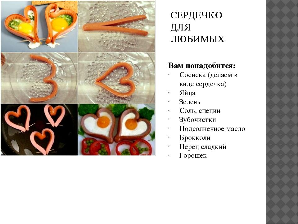 СЕРДЕЧКО ДЛЯ ЛЮБИМЫХ Вам понадобится: Сосиска (делаем в виде сердечка) Яйца З...