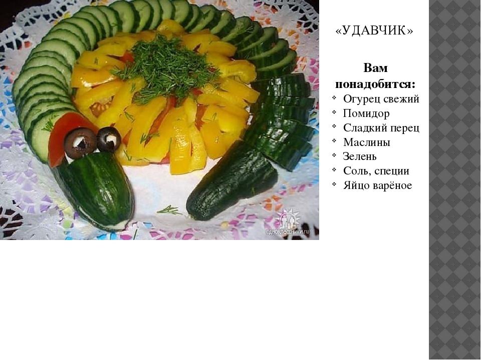 «УДАВЧИК» Вам понадобится: Огурец свежий Помидор Сладкий перец Маслины Зелень...
