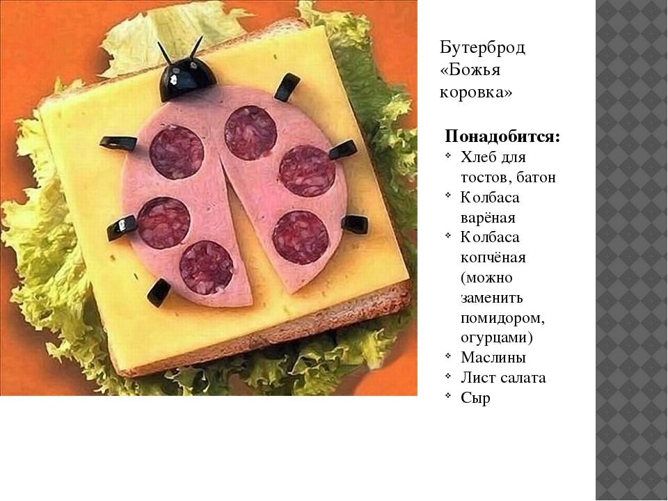 Бутерброд «Божья коровка» Понадобится: Хлеб для тостов, батон Колбаса варёная...