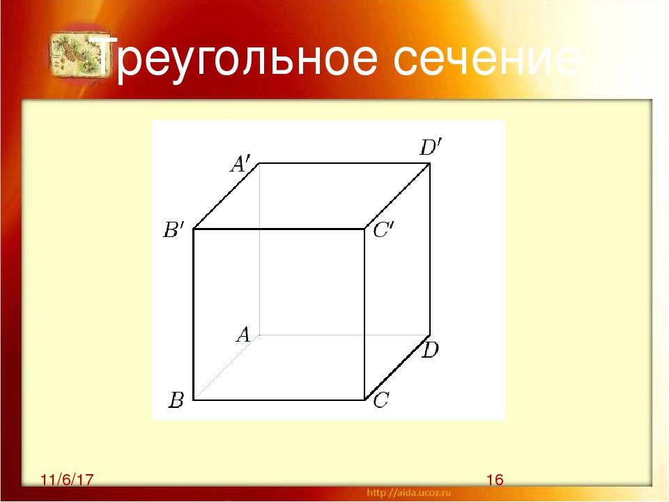 Треугольное сечение