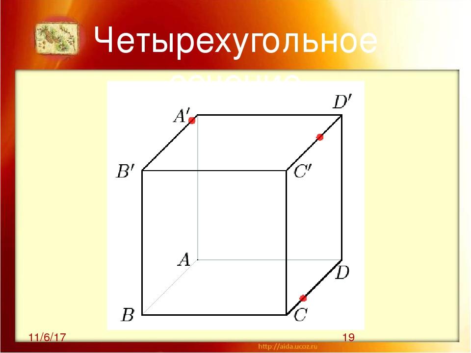 Четырехугольное сечение