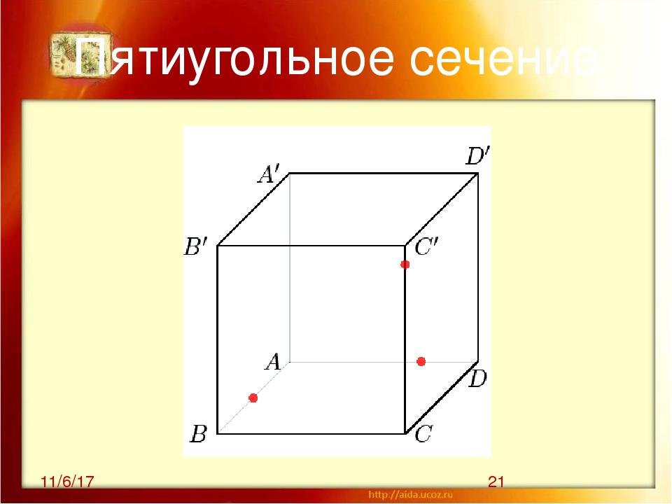 Пятиугольное сечение