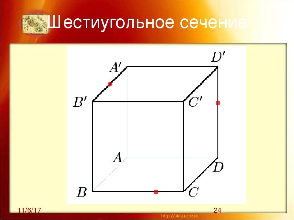 Шестиугольное сечение