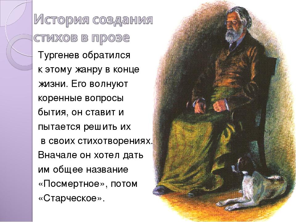Картинка к стихотворению в прозе тургенева