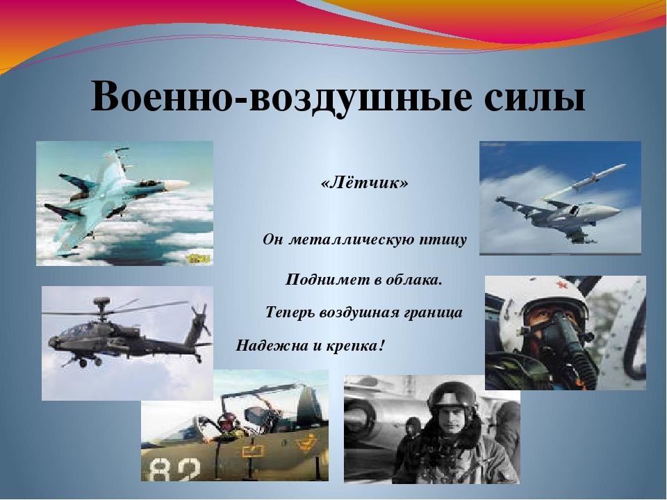военно воздушные силы стихи тушенкой удивят