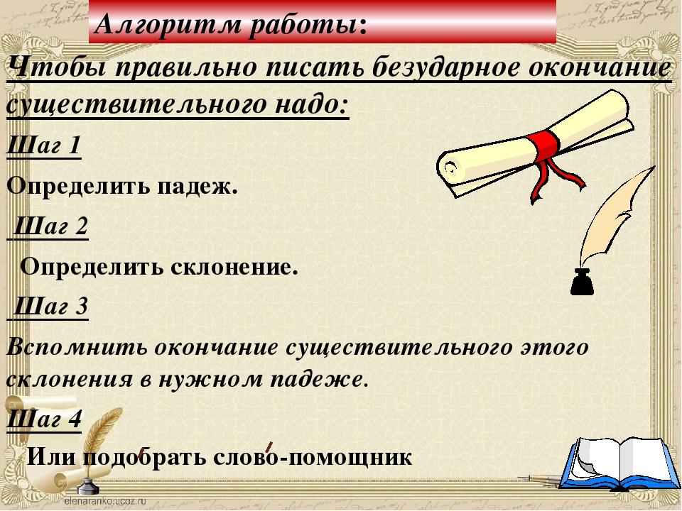 Как правильно писать русскоязычный