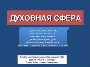ДУХОВНАЯ СФЕРА Учитель истории и обществознания ГБОУ Школа №1353 г. Москвы Ел