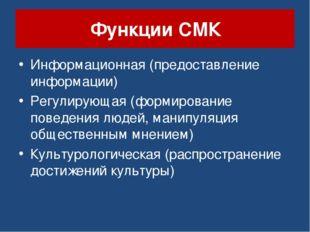 Функции СМК Информационная (предоставление информации) Регулирующая (формиров