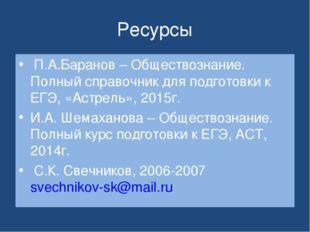 Ресурсы П.А.Баранов – Обществознание. Полный справочник для подготовки к ЕГЭ,