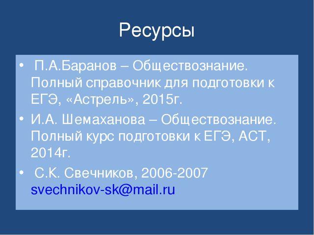 Ресурсы П.А.Баранов – Обществознание. Полный справочник для подготовки к ЕГЭ,...