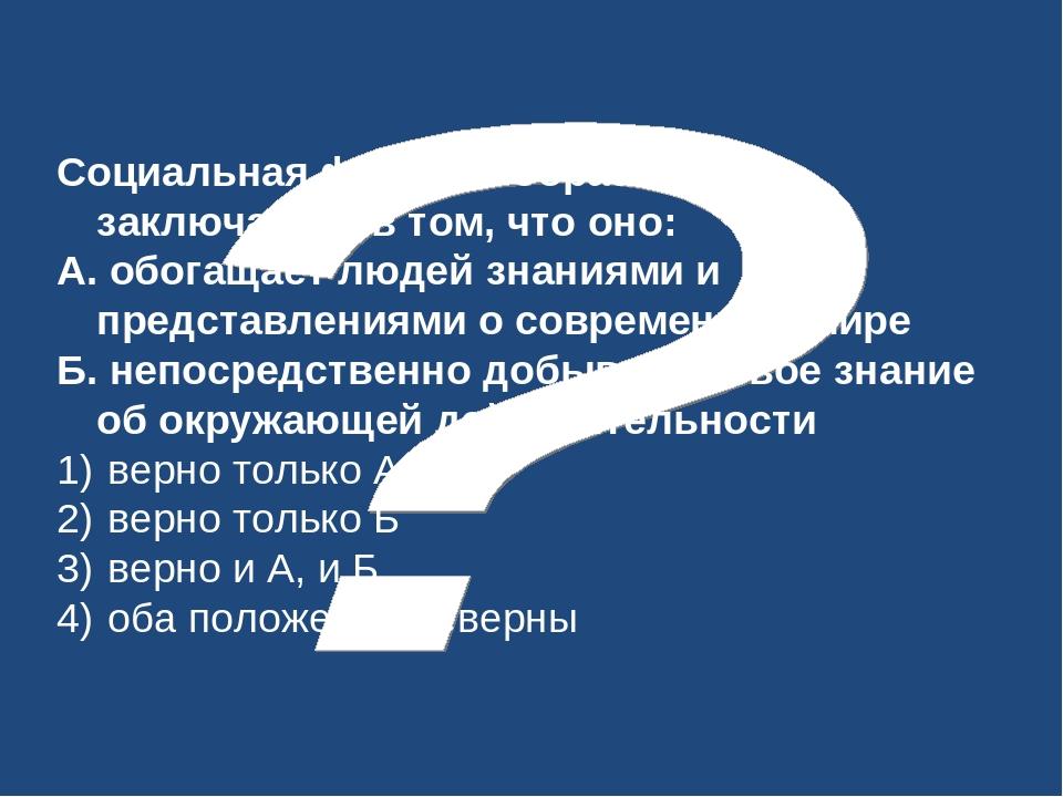 Социальная функция образования заключается в том, что оно: А. обогащает людей...