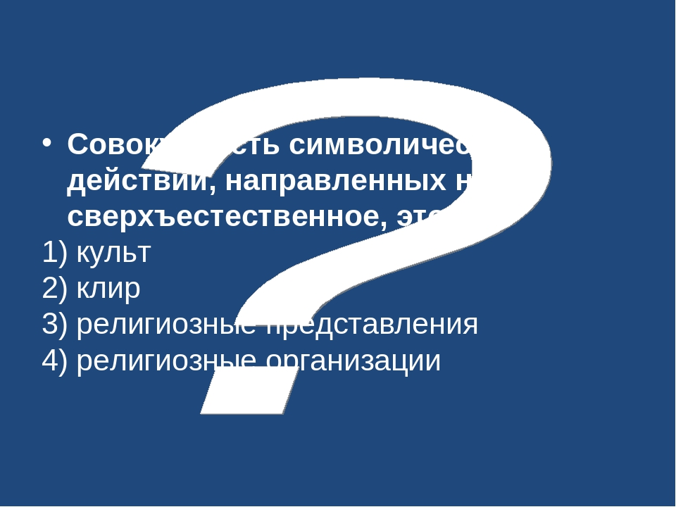 Совокупность символических действий, направленных на сверхъестественное, это:...