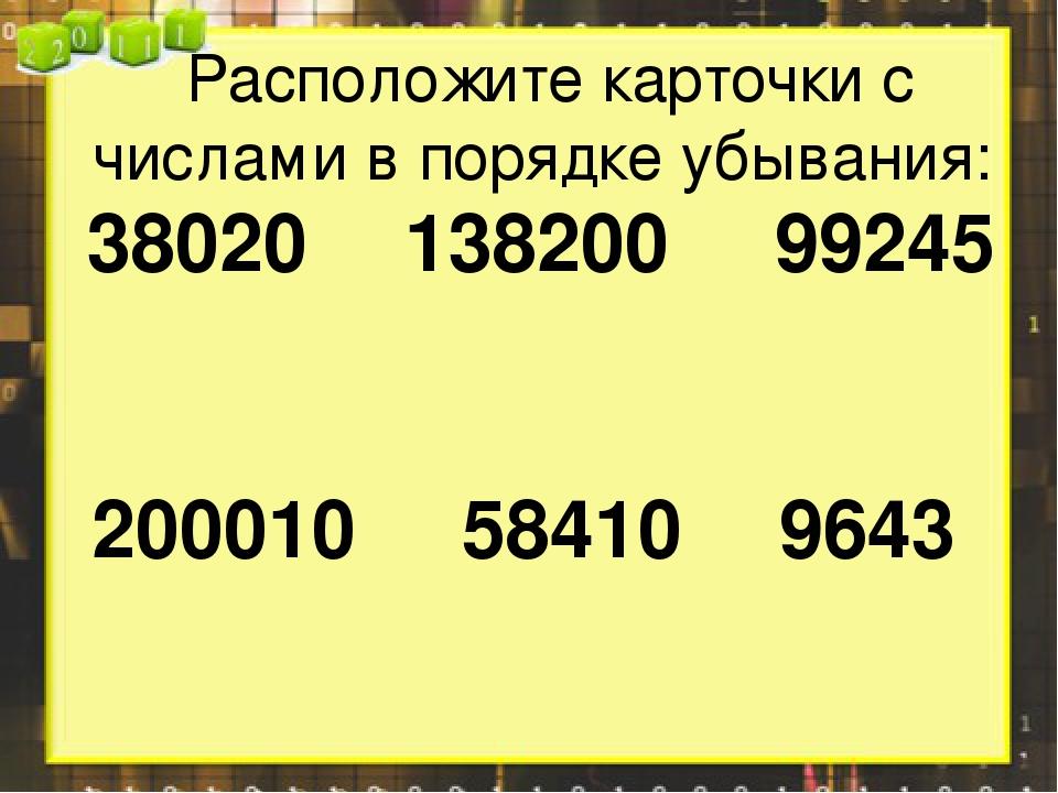Расположите карточки с числами в порядке убывания: 3802013820099245...