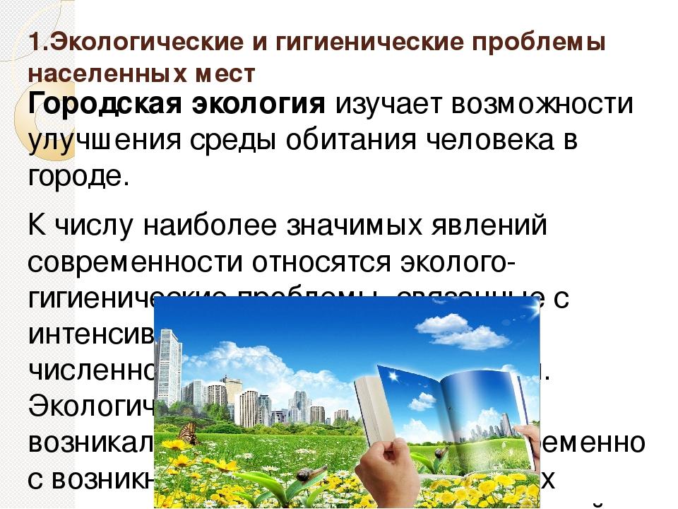 Общая гигиена и экология.сертификация получение сертификата symbian signed