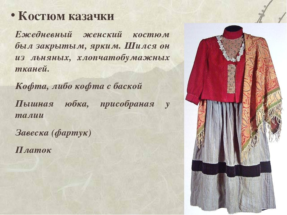 знание униформистики картинки одежд казака и казачки букет