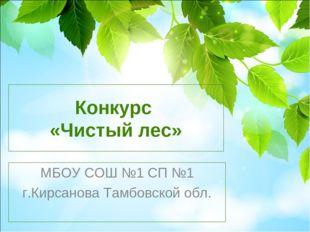 Конкурс «Чистый лес» МБОУ СОШ №1 СП №1 г.Кирсанова Тамбовской обл.