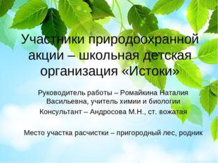 Участники природоохранной акции – школьная детская организация «Истоки» Руков