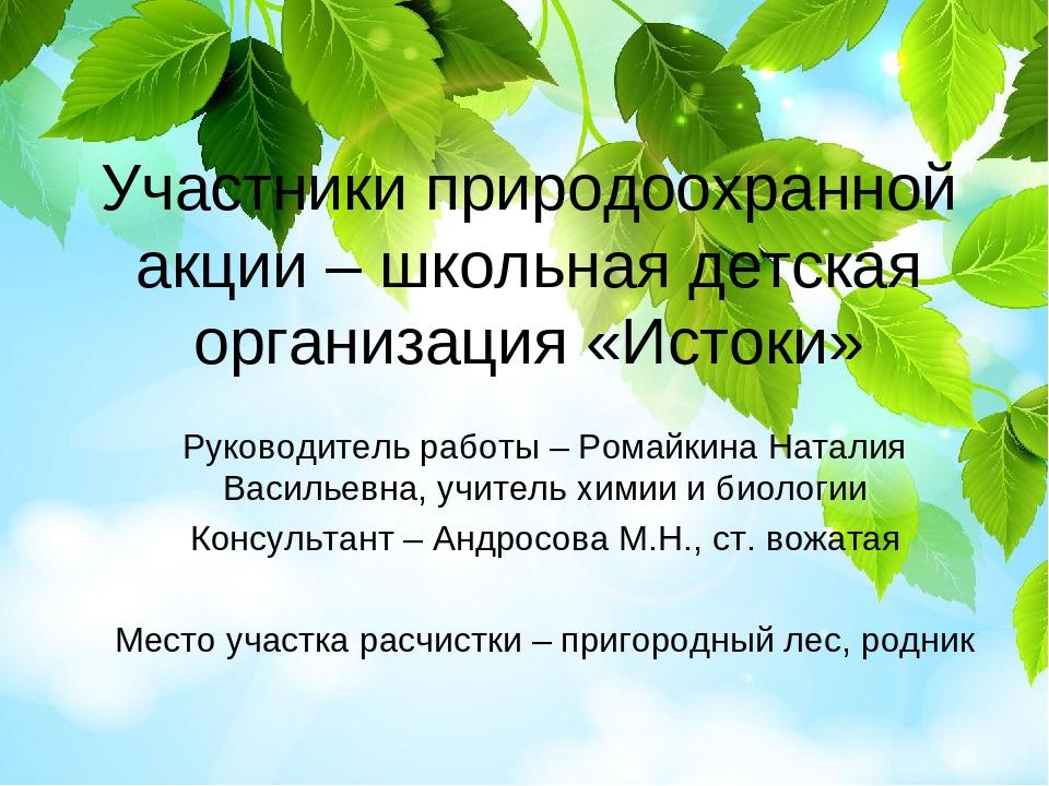 Участники природоохранной акции – школьная детская организация «Истоки» Руков...