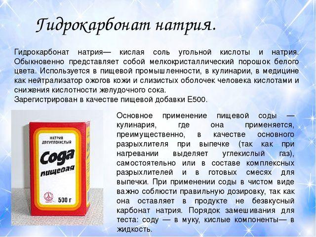 Рецепт натрия гидрокарбонат раствор для