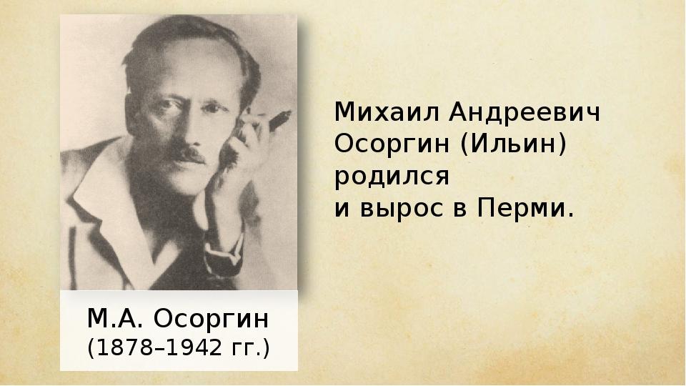 М.А. Осоргин (1878–1942 гг.) Михаил Андреевич Осоргин (Ильин) родился и вырос...