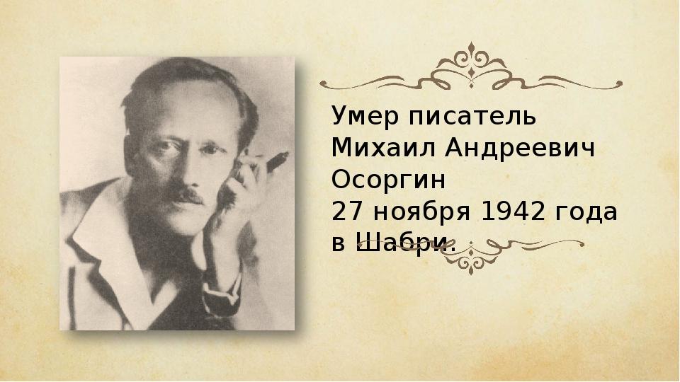 Умер писатель Михаил Андреевич Осоргин 27 ноября 1942 года в Шабри.