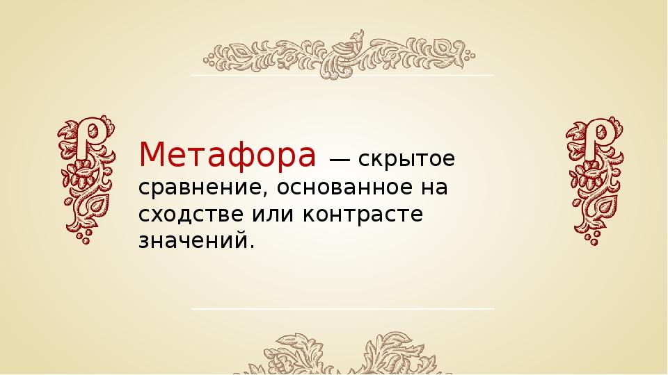 Метафора — скрытое сравнение, основанное на сходстве или контрасте значений.
