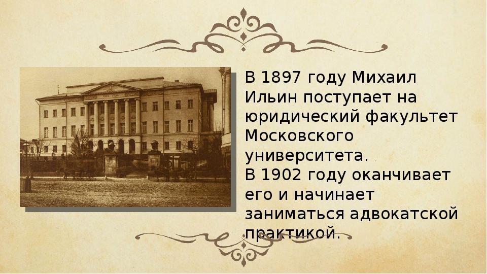 В 1897 году Михаил Ильин поступает на юридический факультет Московского униве...