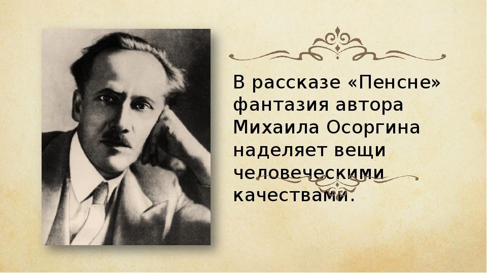 В рассказе «Пенсне» фантазия автора Михаила Осоргина наделяет вещи человеческ...