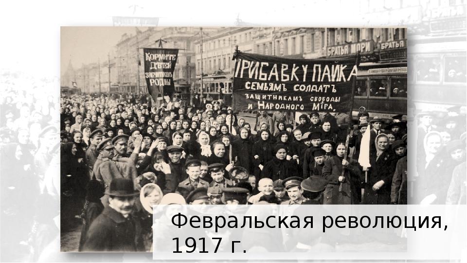 Февральская революция, 1917 г.