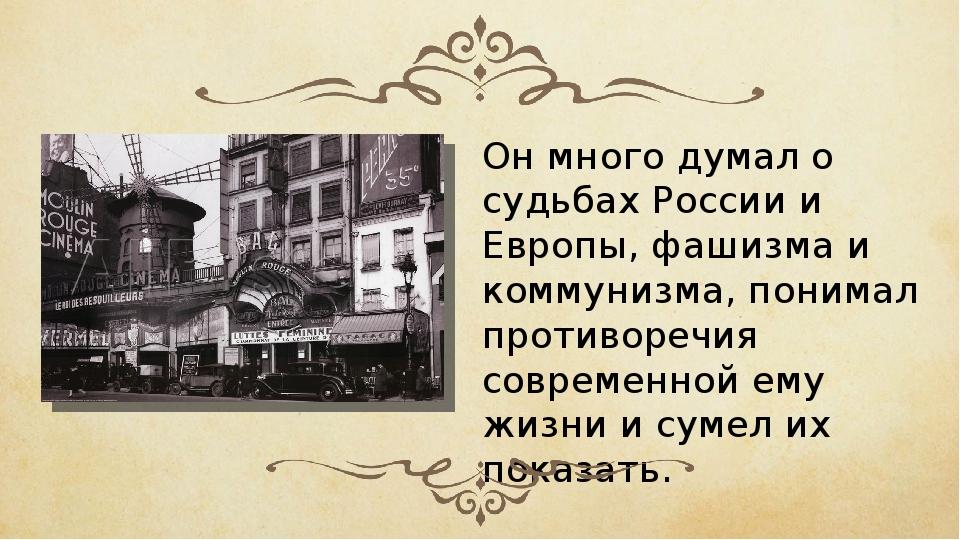 Он много думал о судьбах России и Европы, фашизма и коммунизма, понимал проти...