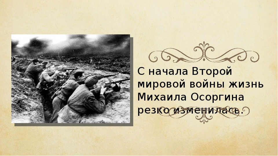 С начала Второй мировой войны жизнь Михаила Осоргина резко изменилась.