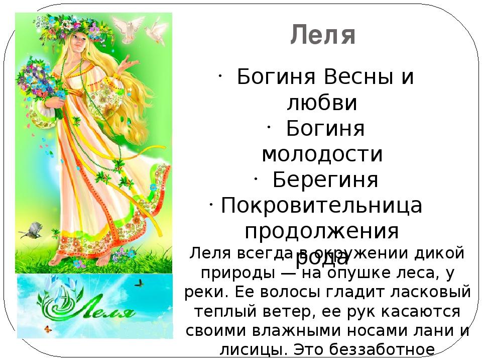Стихи богине ладе