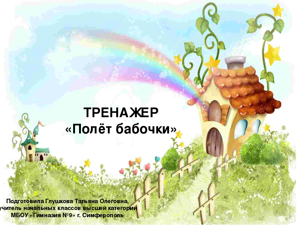 ТРЕНАЖЕР «Полёт бабочки» Подготовила Глушкова Татьяна Олеговна, учитель начал...