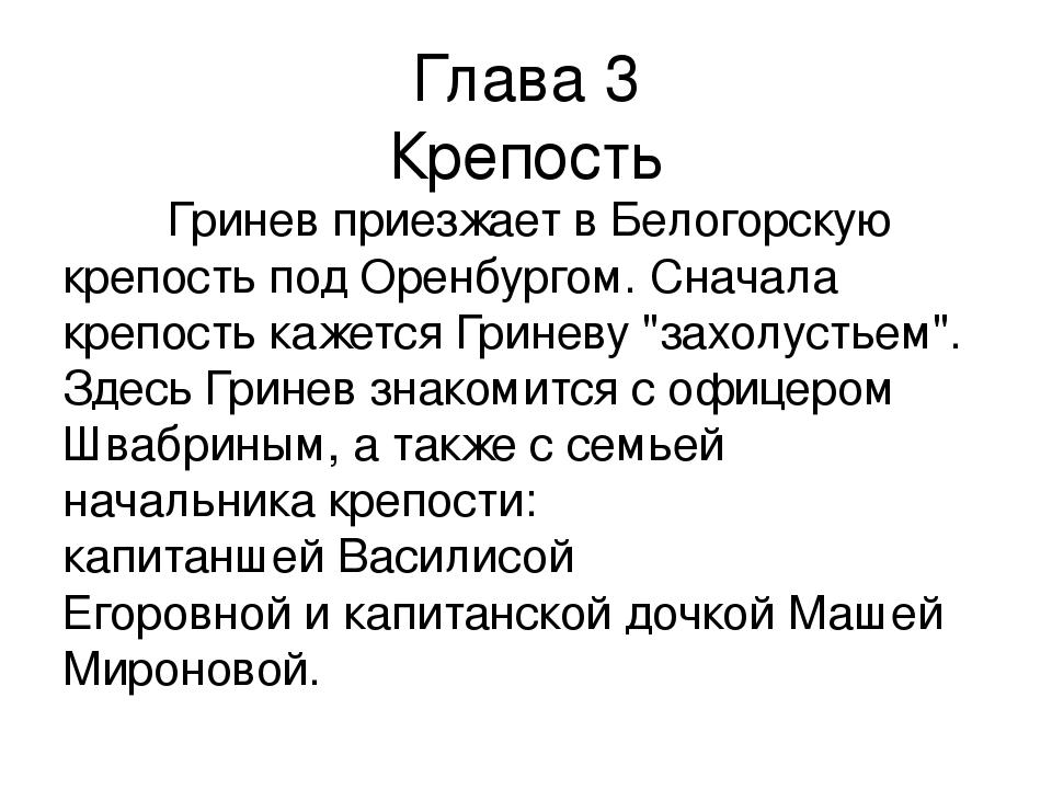 greko-urok-sochinenie-kapitanskaya-dochka-beregi-chest-smolodu-grinev-i-shvabrin-rabota-dlya-elektrika