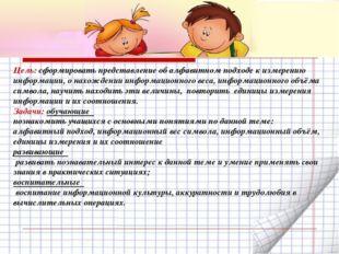 Цель: сформировать представление об алфавитном подходе к измерению информации