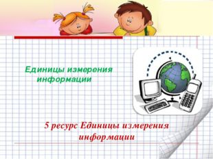 Единицы измерения информации 5 ресурс Единицы измерения информации