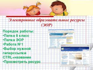 Электронные образовательные ресурсы (ЭОР) Порядок работы: Папка 8 класс Папка