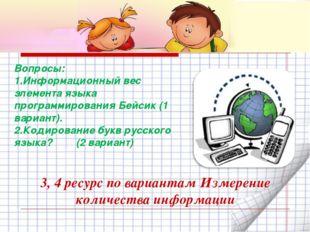 Вопросы: Информационный вес элемента языка программирования Бейсик (1 вариан