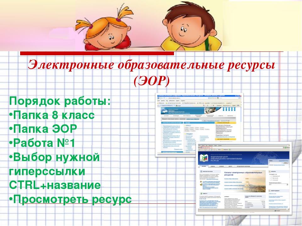 Электронные образовательные ресурсы (ЭОР) Порядок работы: Папка 8 класс Папка...